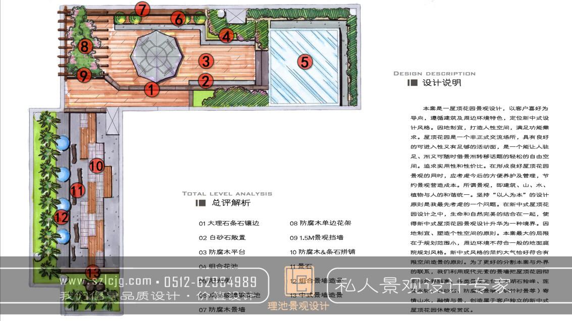 江阴林总屋顶花园景观设计_新中式风格_精品案例_苏州